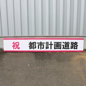 横タイトル看板(大)