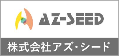 株式会社アズ・シード