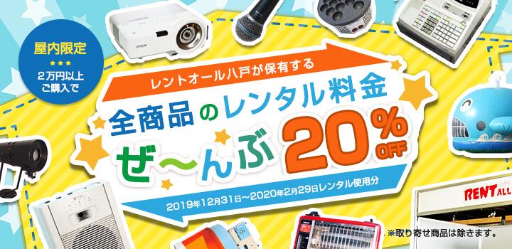 全商品のレンタル商品20%OFFキャンペーン2019
