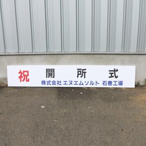 横タイトル看板(中)