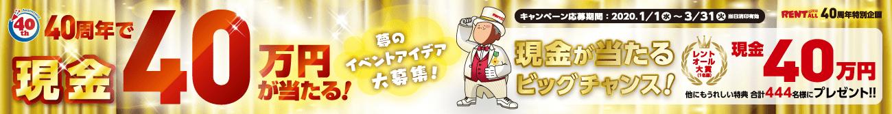 レントオール40周年特別企画 40周年で現金40万円が当たる!