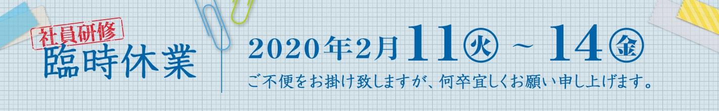 臨時休業のお知らせ 社員研修のため、2020年2月11日~14日まで休業致します