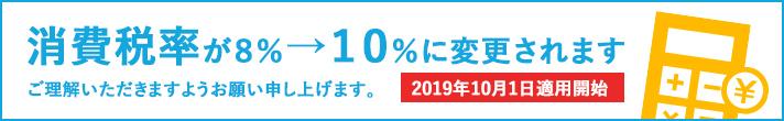 消費税率が8%→10%に変更されます